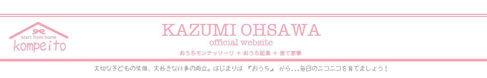 KAZUMIOHSAWA OFFICIAL WEB SITE