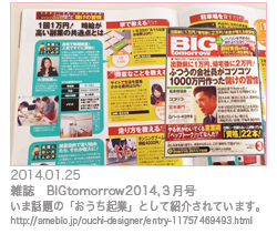 雑誌 BIGtomorrow2014,3月号